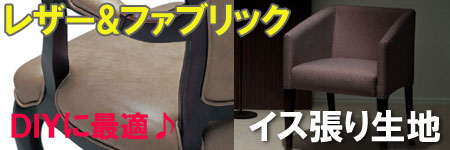 DIYに最適椅子張り生地