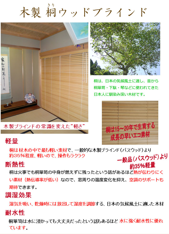 木製「桐ウッドブラインド」