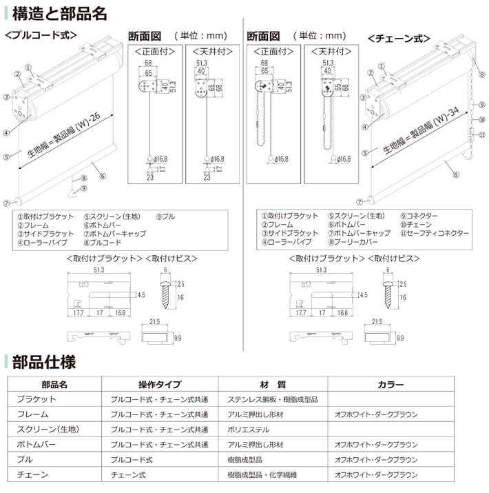 立川機工ロールスクリーン51%OFF「無地/ウォッシャブル」