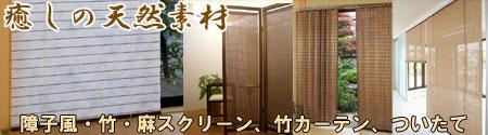 天然素材 麻・竹ロールアップスクリーン、竹カーテン・麻パーテーション!