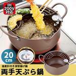 IH対応 温度計付天ぷら鍋20cm