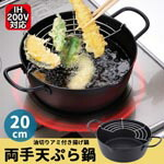 IH対応 天ぷら鍋20cm