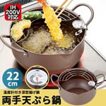IH対応 温度計付天ぷら鍋22cm