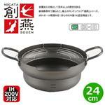 IH対応 段付き天ぷら鍋24cm