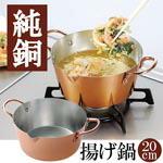 純銅製 揚げ鍋20cm