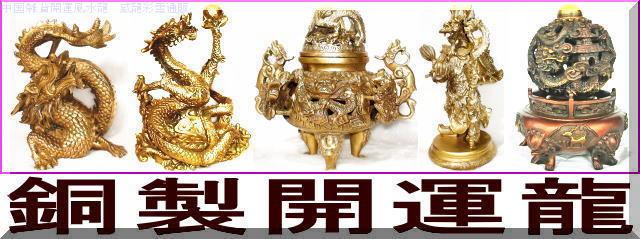銅製開運龍置物