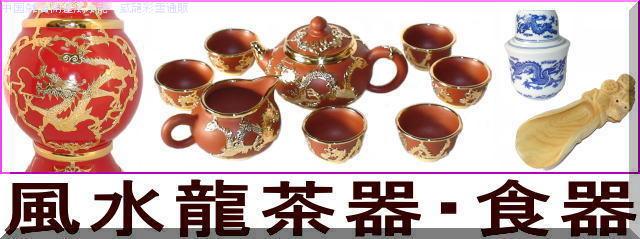 開運龍茶器・食器