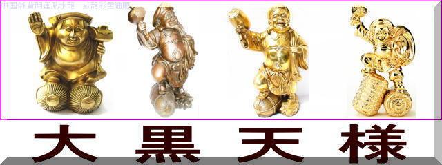 七福神・大黒天様