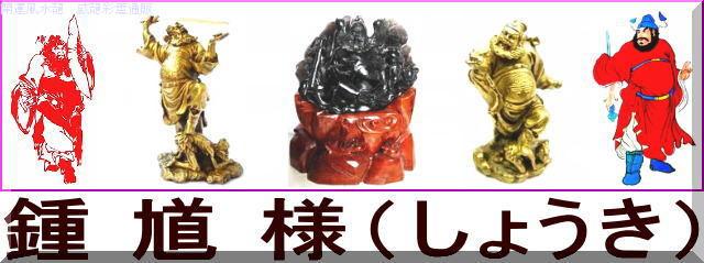 鐘馗(しょうき)