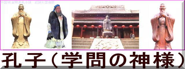 孔子(学問の神様)