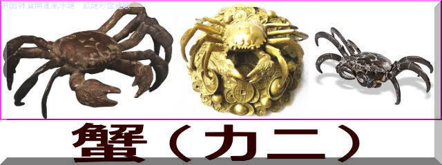 開運風水蟹(カニ)