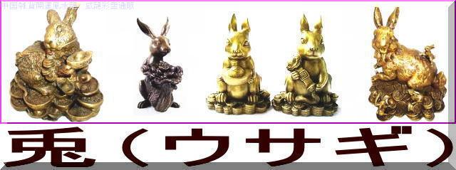 開運兎(ウサギ)