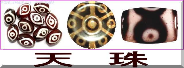 チベット 天珠