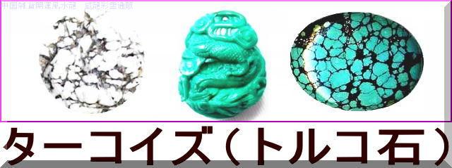 ターコイズ(トルコ石・緑松石・白松石)