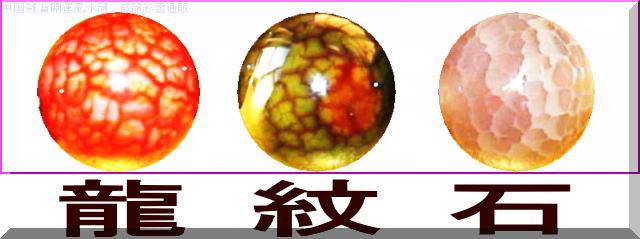 日本のインターネットで、弊店は初めて龍紋石を販売しました!