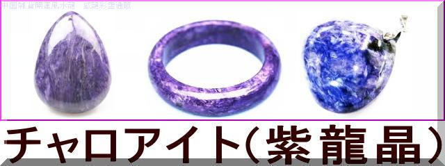 チャロアイト(紫龍晶)