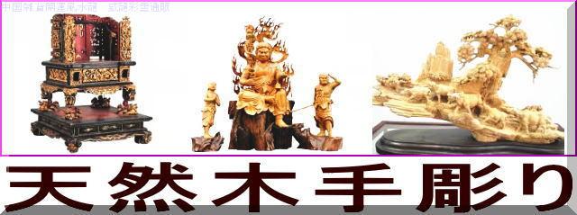 天然木手彫り