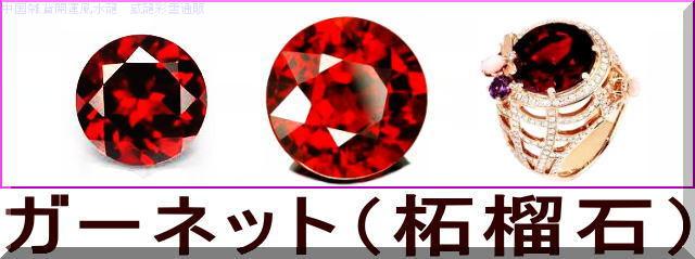 ガーネット・柘榴石・石榴石・ザクロ