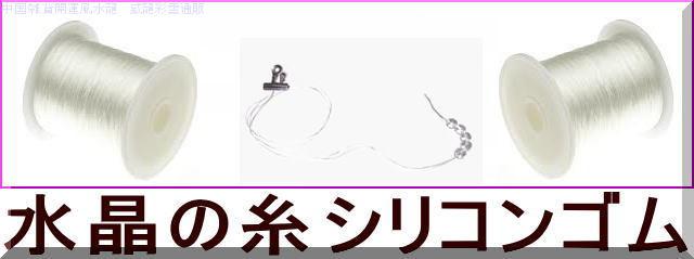 水晶の糸シリコンゴム