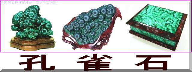 天然孔雀(クジャク)石