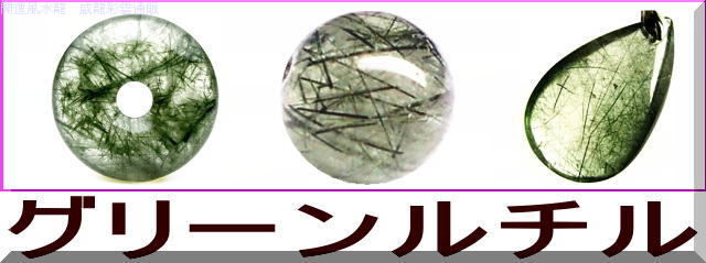 グリーンルチル【緑針水晶】
