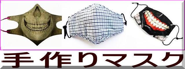 可愛いエコマスク