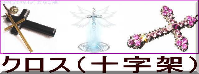 クロス(十字架)