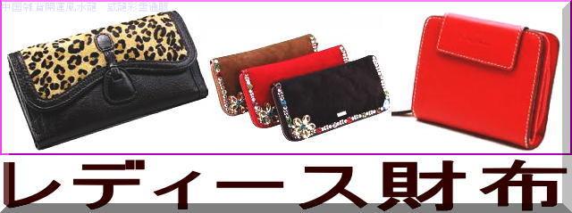 レディース財布・ウォレット