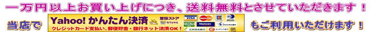 一万円以上お買上げにつき、送料無料とさせていただきます。