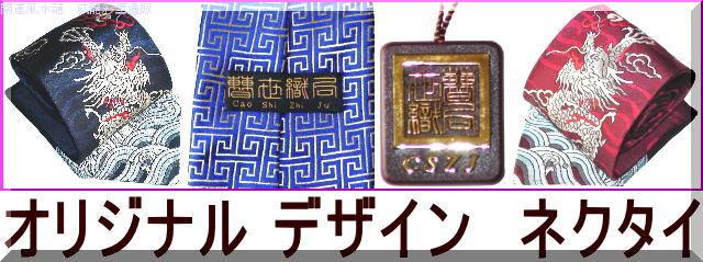 雲錦オリジナルネクタイ