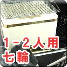 角・丸 1〜2人適応サイズ