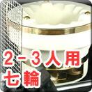 角・丸 2〜3人適応サイズ