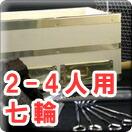 角・丸 2〜4人適応サイズ