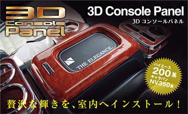 3Dコンソールパネル