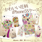 ���襤������iPhone5s������