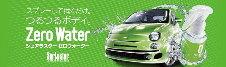 http://image.rakuten.co.jp/auc-jimgmbh/cabinet/cat/surluster/sl-zerowater-main1.jpg