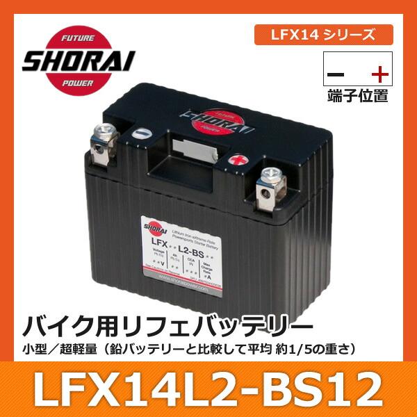 LFX14L2-BS12
