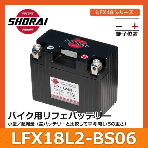 LFX18L2-BS06