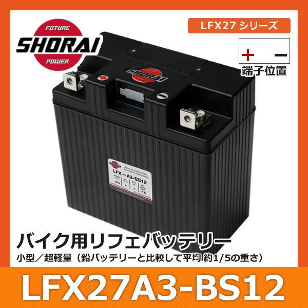 LFX27A3-BS12
