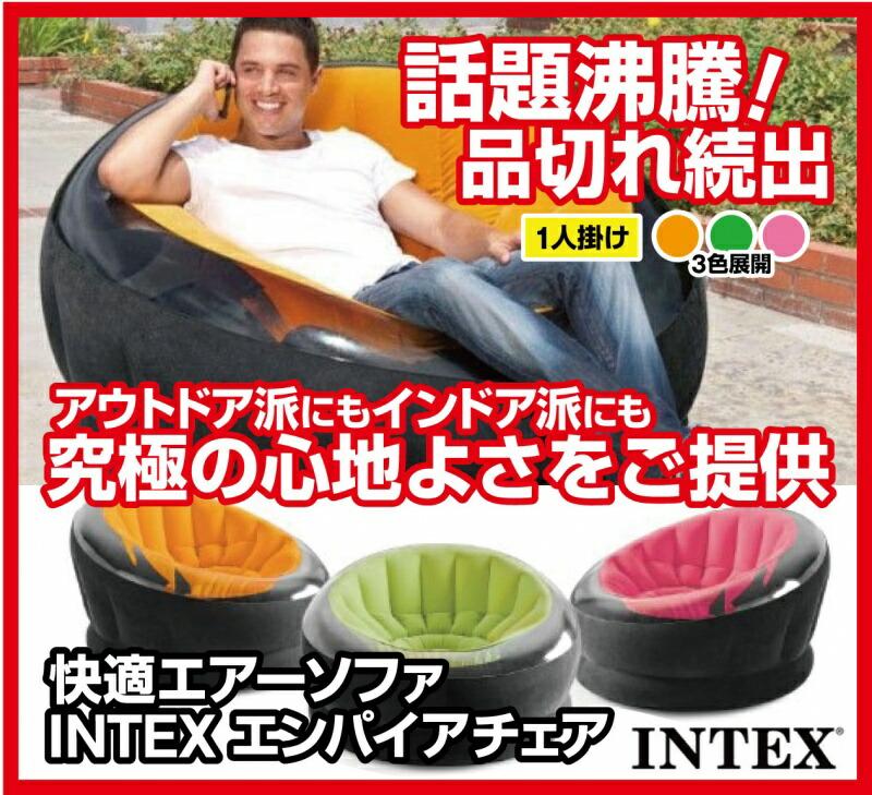 INTEXエンパイアインテックスエアベッド一人掛けチェアエアーソファエアーベッドアウトドア丸型円形へたらない