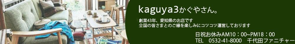 千代田ファニチャー:ダイニングから幅広い家具のご紹介です。