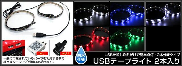USB�ơ��ץ饤��2WAY