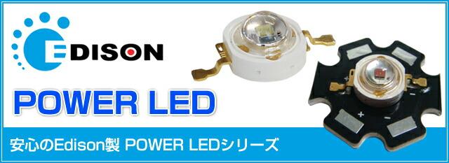 Edison POWER LEDシリーズ