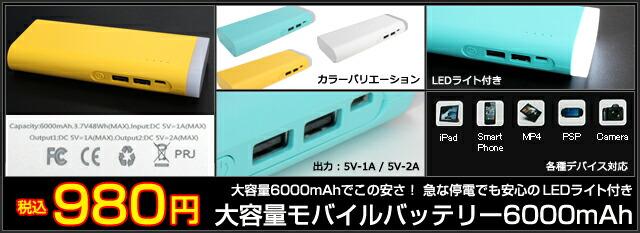 大容量モバイルバッテリー6000mAh