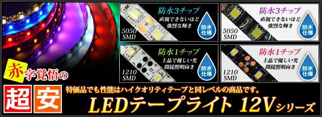 超安12Vテープライト