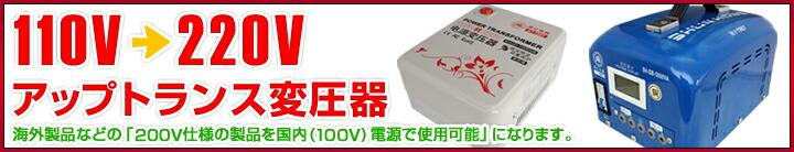 アップトランス変圧器