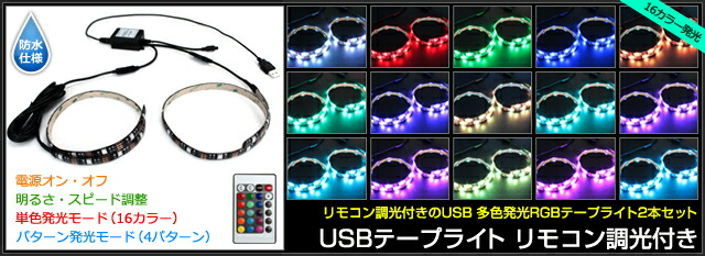 RGB 2way USB�ơ��ץ饤��