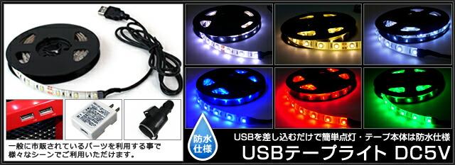 USB�ơ��ץ饤��