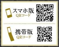 スマホ・モバイル QRコード