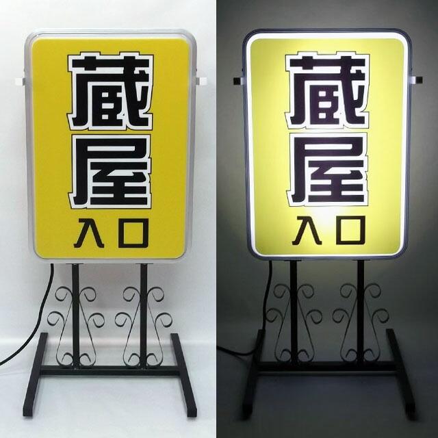 電飾唐草スタンド看板製作例